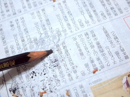 硬筆用鉛筆の削り方