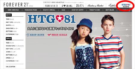 forever21オンラインショップ
