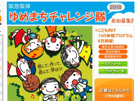 阪急阪神ゆめまちチャレンジ隊2010