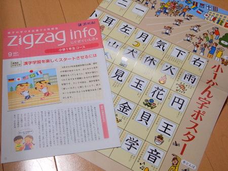 Z会漢字教材