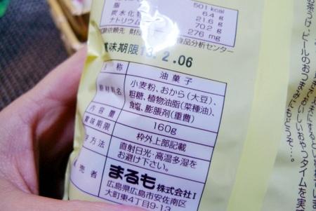 おばあちゃんのうの花揚げ カリカリかりんとう 【天然塩】